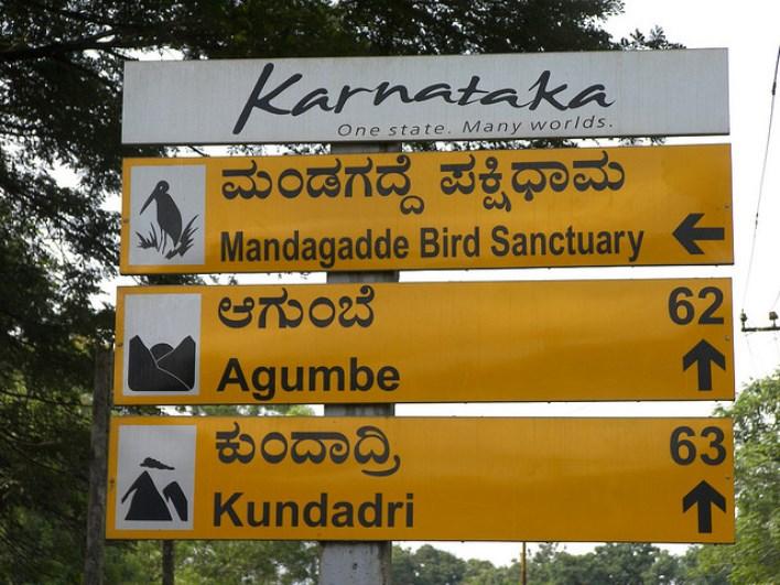 Mandagadde Bird Sanctuary Road Sign