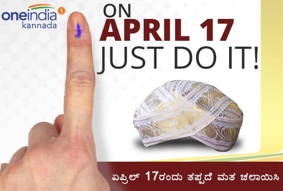 Oneindia Kannada's request to vote